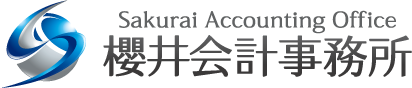 会社創業・開業支援なら中央区の櫻井会計事務所
